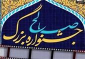 نامزدهای جشنواره بزرگ صالح معرفی شدند