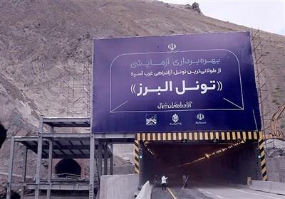 بهرهبرداری از طولانیترین تونل خاورمیانه در منطقه ۲ آزادراه تهران ــ شمال بهصورت آزمایشی