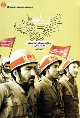 شاعر , کتاب , شعر , کشور افغانستان , دفاع مقدس ,