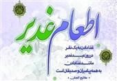 """جشن بزرگ """"غدیرخم"""" و سنت حسنه """"غدیریه"""" در استان همدان برگزار شد"""
