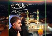 محمدحسین پویانفر «خیال وصل تو» را خواند + فیلم