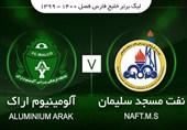 ترکیب تیمهای آلومینیوم اراک و نفت مسجد سلیمان در هفته پایانی لیگ برتر اعلام شد