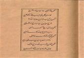 دو نسخه ارزشمند از مناجات امام علی(ع) در هند+ عکس