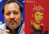 نگاهی به آخرین اثر آوینی افغانستان