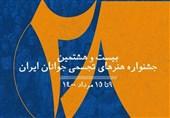 حضور هنرمندانی از 30 استان با 4 هزار اثر در جشنواره تجسمی جوانان