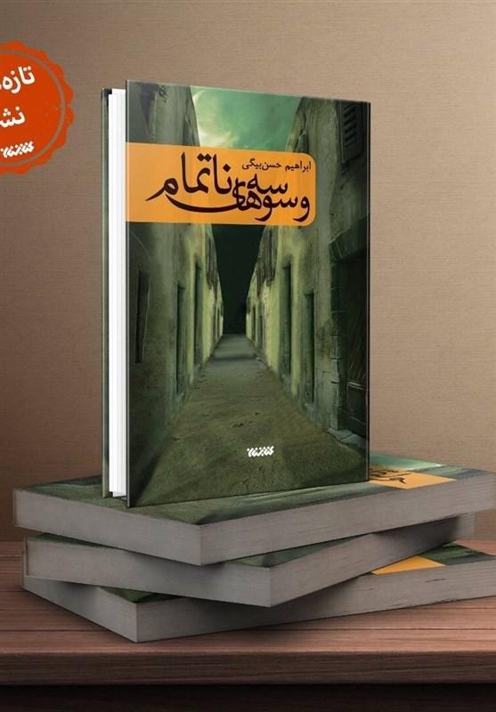 «وسوسههای ناتمام»؛ رمان تازه ابراهیم حسنبیگی