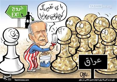 کاریکاتور/ بازی جدید آمریکا برای تداوم حضور نظامی در عراق