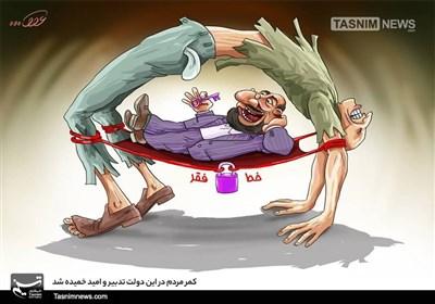 کاریکاتور/ کمر مردم در دولت تدبیر و امید خمیده شد!