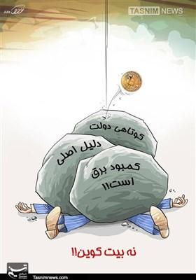 کاریکاتور/ دلیل اصلی قطعی برق کوتاهی دولت است