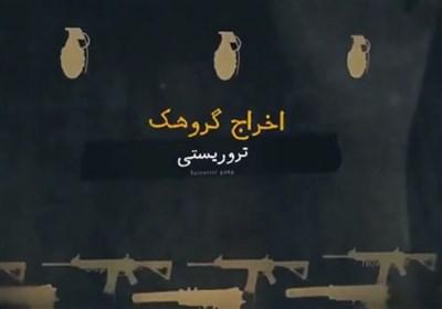 تروریستهای مجازی