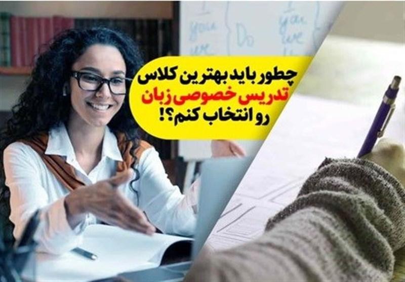 تدریس خصوصی زبان انگلیسی و آنچه در انتخاب یک کلاس خوب نمیدانید!