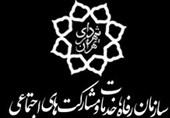 فراخوان سازمان رفاه شهرداری برای مشارکت شهروندان در کاهش آسیبهای اجتماعی تهران
