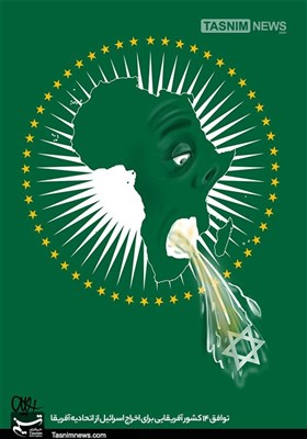 کاریکاتور/ توافق 14 کشور آفریقایی برای اخراج اسرائیل از اتحادیه آفریقا
