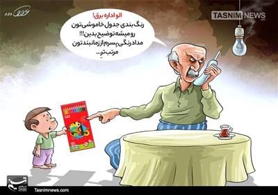 کاریکاتور/ بیتدبیری و بی برنامهگی در قطع برق و نارضایتی شهروندان!