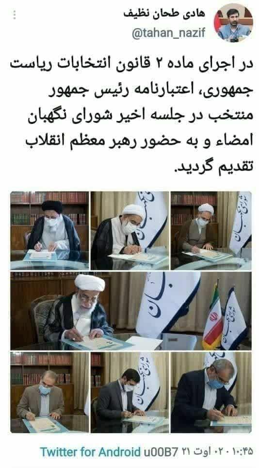 شورای نگهبان , آیت الله سیدابراهیم رئیسی , انتخابات ریاست جمهوری 1400 , انتخابات 1400 ,