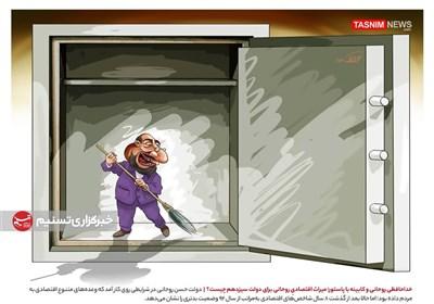 کاریکاتور/ میراث اقتصادیِ دولت تدبیر و امید!!!