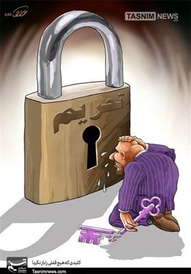 کاریکاتور/ کلیدی که هیچ قفلی را باز نکرد!