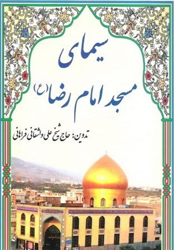 مسجد ,