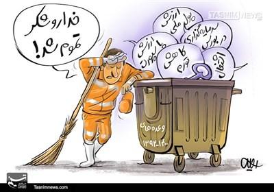 کاریکاتور/ وعدههایی که محقق نشد!
