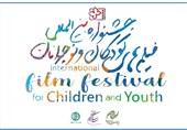 نشست خبری سیوچهارمین جشنواره فیلم کودک و نوجوان اصفهان برگزار شد
