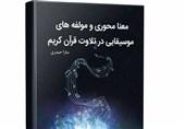 """کتاب """"معنامحوری و مؤلفههای موسیقایی در تلاوت قرآن کریم"""" منتشر شد"""