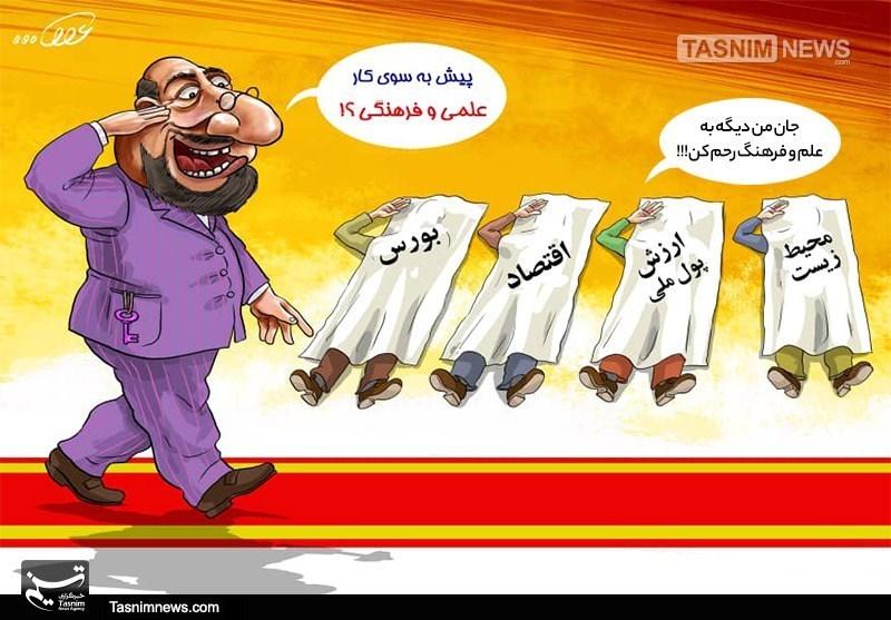 کاریکاتور/ پیش به سوی کار علمی و فرهنگی...