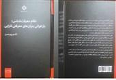 """کتاب """"نظام معرفتشناسی؛ بازخوانی بنیانهای معرفتی فارابی"""" منتشر شد"""