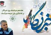 یادداشت مدیرعامل ذوب آهن اصفهان به مناسبت روز خبرنگار؛ خبرنگاران دیده بانان تولید ملی