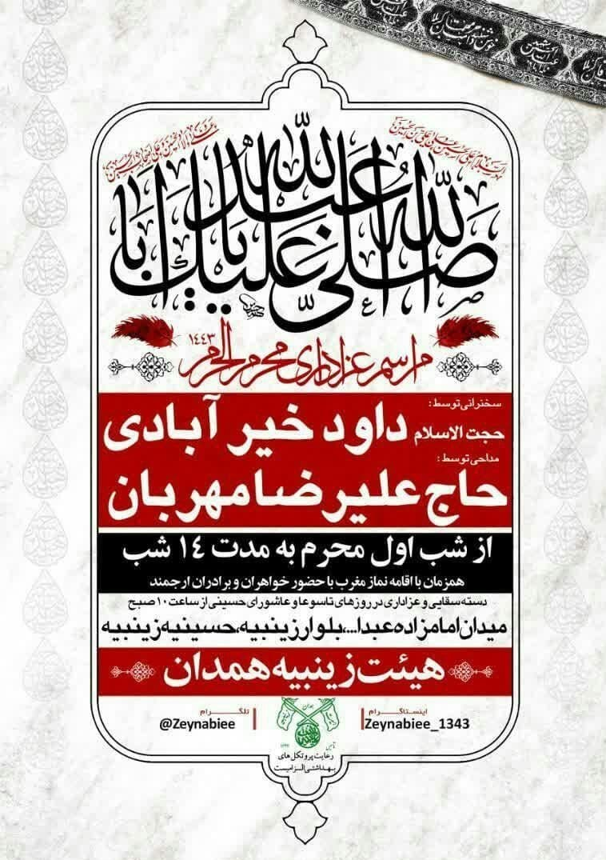 محرم 1400 بیت رهبری