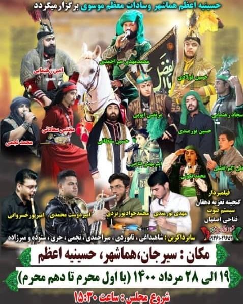 استان کرمان , ماه محرم , هیئت , عزاداری , امام حسین (ع) ,