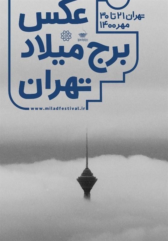 جشنواره عکس برج میلاد آغاز به کار کرد/ برج میلاد از پنجره خانهها