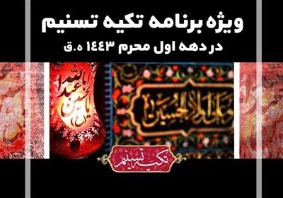 ویژه برنامه تکیه تسنیم در دهه اول محرم 1443 ه.ق