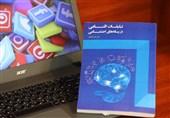 کتاب تبلیغات اقناعی منتشر شد/ دستورالعمل فعالیت موثر در شبکههای اجتماعی
