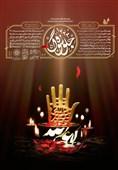 برنامههای سازمان فرهنگی هنری به مناسبت محرم و صفر / جلوه سوگ در عزای امام حسین