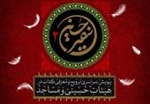 استقبال از «سفیر حسین» در هیئتها