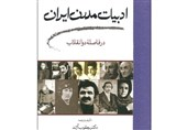 جدال کهنه و نو در فاصله دو انقلاب/ ادبیات چه نقشی بر جریانهای سیاسی 100 سال اخیر ایران گذاشت؟