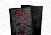 استقبال از سخنرانیهای آیت الله خامنهای در هیئت انصارالحسین