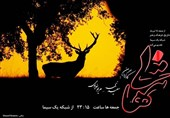 """رئیس سازمان جنگلها در پی پخش مستند """"تنهایی"""" از تلویزیون قدردانی کرد"""