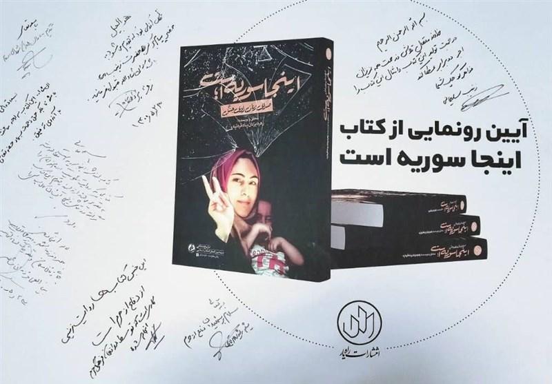 کشور سوریه , داعش | گروه تروریستی داعش , کتاب , انتشارات راه یار ,