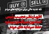 فیلم| رئیس کانون صرافان حافظ سرمایههای مردم یا صرافان غیرمجاز!؟