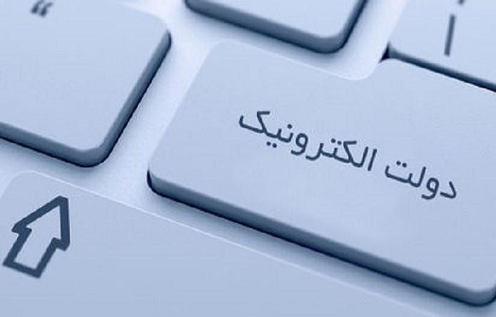 وزارت ارتباطات و فناوری اطلاعات جمهوری اسلامی ایران ,