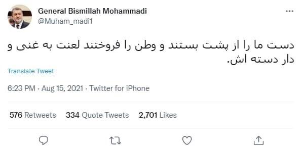 کشور افغانستان , طالبان , محمداشرف غنی ,