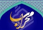 """""""محراب"""" ویژهبرنامه رادیو قرآن به مناسبت روز جهانی مسجد"""