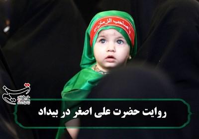 روایت حضرت علی اصغر در بیداد