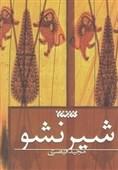 «شیرنشو» تجلی نیاز به نگاه تازه در ادبیات عاشورایی