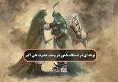 نوحهای در دستگاه ماهور / رخصت طلبی حضرت علیاکبر برای رفتن به میدان