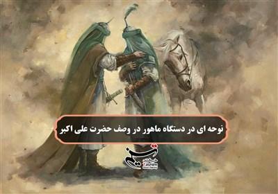 نوحه ای در دستگاه ماهور در وصف حضرت علی اکبر