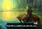 نوحه شیر صحرای بلا در دستگاه چهارگاه / روایت رشادتهای حضرت ابوالفضل + فیلم
