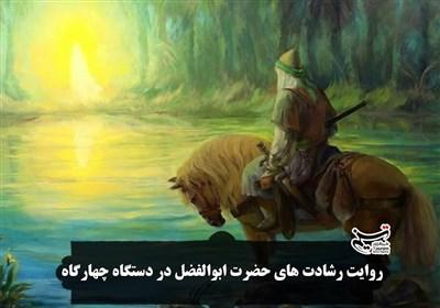 روایت رشادت های حضرت ابوالفضل در دستگاه چهارگاه