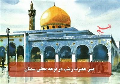 صبر حضرت زینب در نوحه محلی سمنان